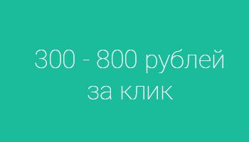 Стоимость клика на контекстной рекламе пластиковых окон в Москве и Санкт-Петербурге