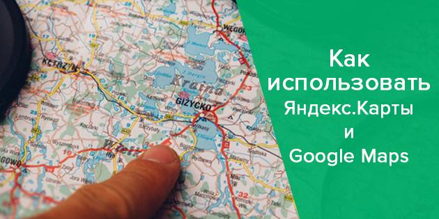 Яндекс.Карты и Google Maps при рекламе окон