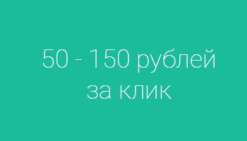 Стоимость клика на контекстной рекламе пластиковых окон в регионах России