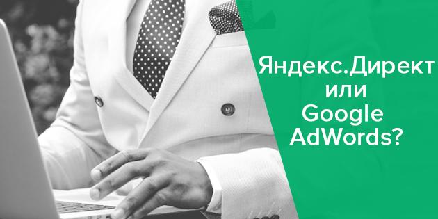 Яндекс.Директ или Google AdWords для рекламы окон?