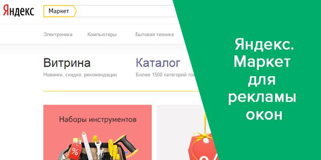 Яндекс.Маркет для рекламы окон