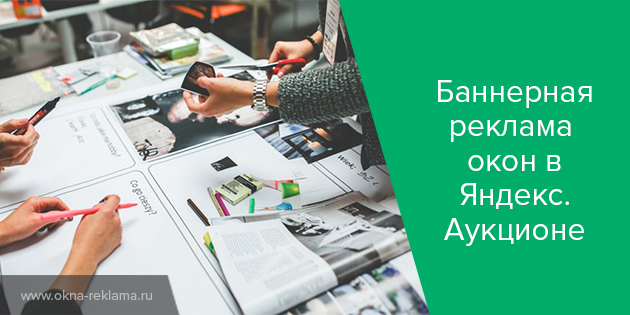 Реклама окон на Яндекс.Аукционе