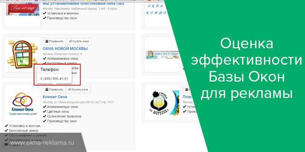 Реклама окон на площадке baza-okon.ru