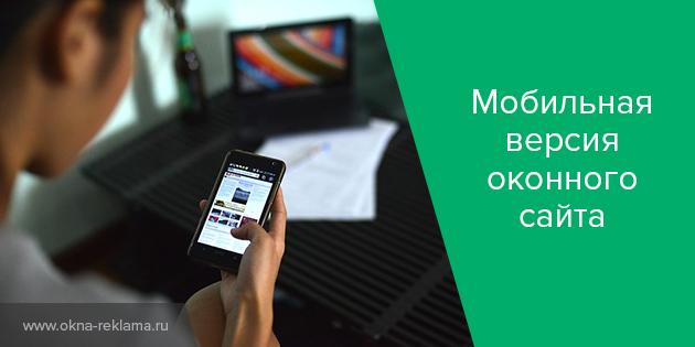 мобильная версия оконного сайта. www.okna-reklama.ru