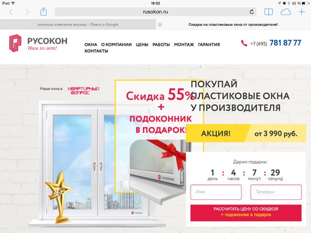 Проект Реклама окон разбирает примеры мобильных оконных сайтов